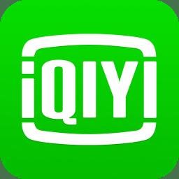 爱奇艺最新版本app下载_爱奇艺最新版本手机软件app下载
