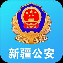 新疆公安app下载_新疆公安手机软件app下载