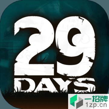 29天游戏九游版下载_29天游戏九游版手机游戏下载