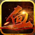 血城手游版下载_血城手游版手机游戏下载