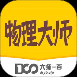 物理大师手机版app下载_物理大师手机版手机软件app下载
