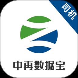 中再数据宝司机端app下载_中再数据宝司机端手机软件app下载