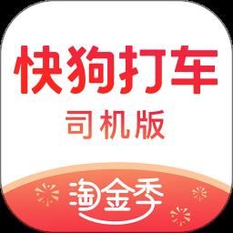 快狗打车司机版最新版app下载_快狗打车司机版最新版手机软件app下载
