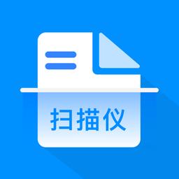 扫描仪识别全能王app下载_扫描仪识别全能王手机软件app下载