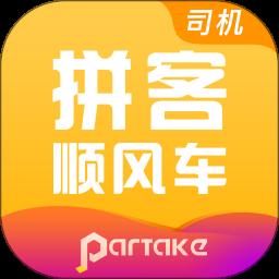 拼客顺风车司机端最新版本app下载_拼客顺风车司机端最新版本手机软件app下载