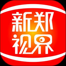 新郑视界app下载_新郑视界手机软件app下载