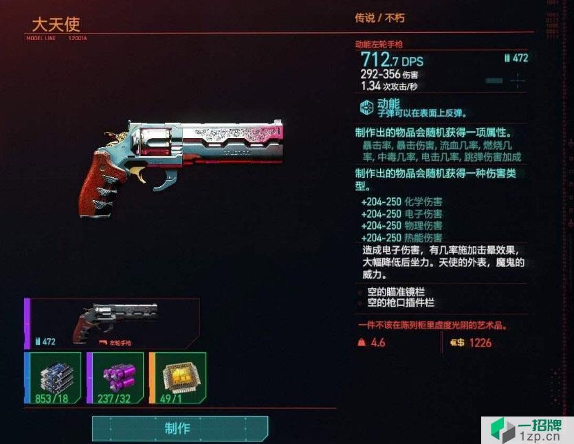 赛博朋克2077武器插件用哪