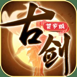 古剑单机版下载_古剑单机版手机游戏下载