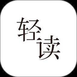 轻读小说app下载_轻读小说手机软件app下载