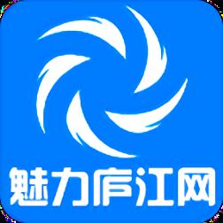 魅力庐江论坛app下载_魅力庐江论坛手机软件app下载