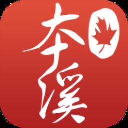 本溪通app下载_本溪通手机软件app下载