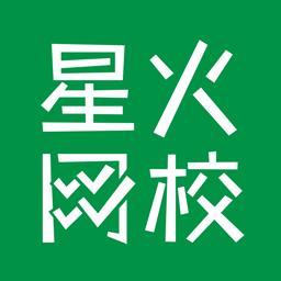 星火网校appapp下载_星火网校app手机软件app下载