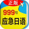 日语旅游应急999句app下载_日语旅游应急999句手机软件app下载