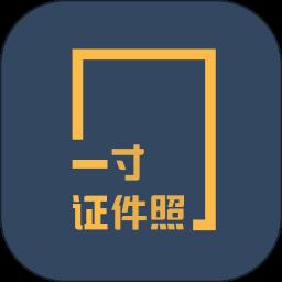 一寸证件照制作app下载_一寸证件照制作手机软件app下载