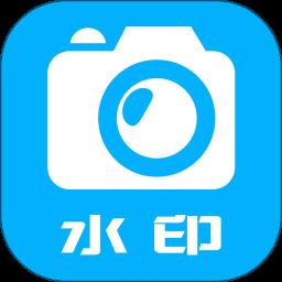 水印大师相机手机版app下载_水印大师相机手机版手机软件app下载