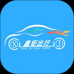 秦皇岛鑫钜出行app下载_秦皇岛鑫钜出行手机软件app下载