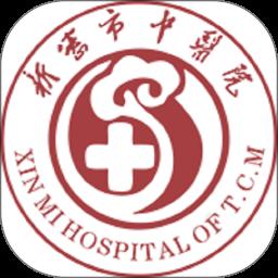 新密市中医院客户端app下载_新密市中医院客户端手机软件app下载
