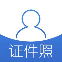 自助证件照appapp下载_自助证件照app手机软件app下载