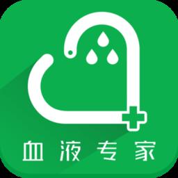 血液专家app下载_血液专家手机软件app下载