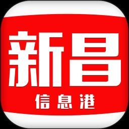 新昌信息港手机客户端app下载_新昌信息港手机客户端手机软件app下载