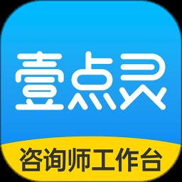 壹点灵咨询师版app下载_壹点灵咨询师版手机软件app下载