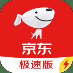 京东极速版app下载_京东极速版手机软件app下载
