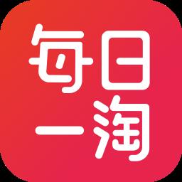 每日一淘正版app下载_每日一淘正版手机软件app下载