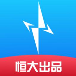 恒大星络充电通app下载_恒大星络充电通手机软件app下载