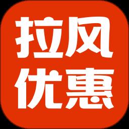 拉风优惠app下载_拉风优惠手机软件app下载