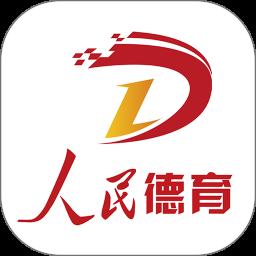 人民德育app下载_人民德育手机软件app下载