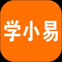 学小易搜题次数无限制版app下载_学小易搜题次数无限制版手机软件app下载
