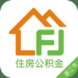 湛江公积金手机版app下载_湛江公积金手机版手机软件app下载