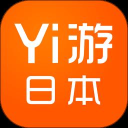 Yi游日本手机客户端app下载_Yi游日本手机客户端手机软件app下载