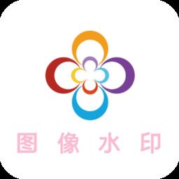 图像水印appapp下载_图像水印app手机软件app下载