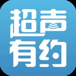 超声有约app下载_超声有约手机软件app下载