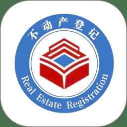 海南省不动产登记app下载_海南省不动产登记手机软件app下载