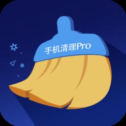 手机清理Proapp下载_手机清理Pro手机软件app下载