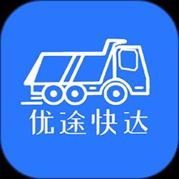 优途快达司机app下载_优途快达司机手机软件app下载