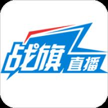 战旗直播手机客户端app下载_战旗直播手机客户端手机软件app下载