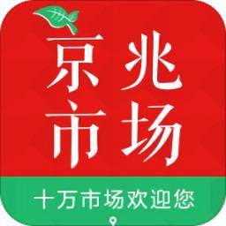 京兆农贸市场appapp下载_京兆农贸市场app手机软件app下载