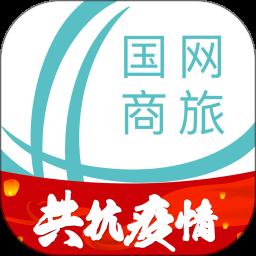 国网商旅云手机客户端app下载_国网商旅云手机客户端手机软件app下载