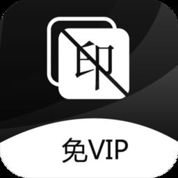 图片去水印appapp下载_图片去水印app手机软件app下载