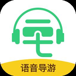 景点智能手机语音导游app下载_景点智能手机语音导游手机软件app下载