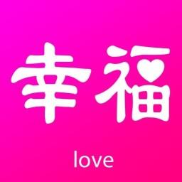 幸福佳偶(婚恋交友)app下载_幸福佳偶(婚恋交友)手机软件app下载