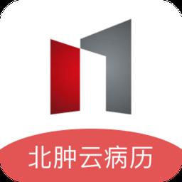 北京肿瘤医院云病历app下载_北京肿瘤医院云病历手机软件app下载
