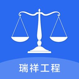 瑞祥材料平台appapp下载_瑞祥材料平台app手机软件app下载