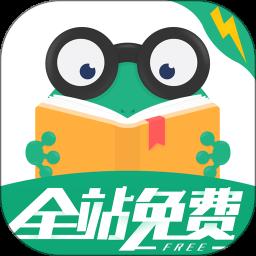 爱看书极速版全免费app下载_爱看书极速版全免费手机软件app下载