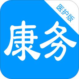 康务医护版app下载_康务医护版手机软件app下载
