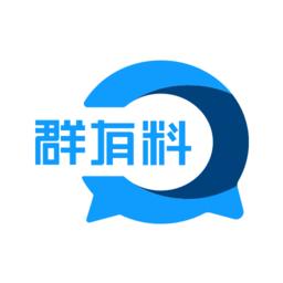 群有料appapp下载_群有料app手机软件app下载