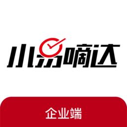 小易嘀达企业端app下载_小易嘀达企业端手机软件app下载